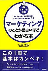 【送料無料】マーケティングのことが面白いほどわかる本