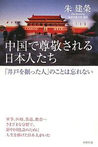 【送料無料】中国で尊敬される日本人たち