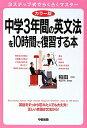 【送料無料】中学3年間の英文法を10時間で復習する本