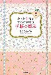 【送料無料】たった1行ですべてが叶う手帳の魔法