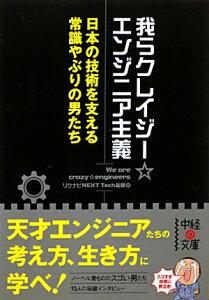 【送料無料】我らクレイジー☆エンジニア主義 [ リクナビnext tech総研 ]