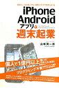 【送料無料】iPhone/Androidアプリで週末起業