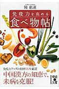 【送料無料】免疫力を高める食べ物帖