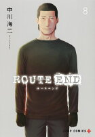ROUTE END 8巻
