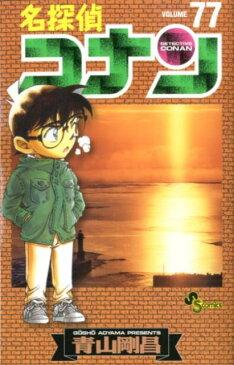 名探偵コナン(77) (少年サンデーコミックス) [ 青山剛昌 ]