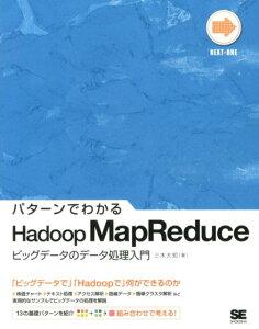 パターンでわかるHadoop MapReduce