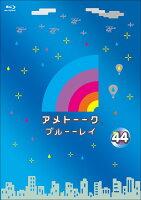 アメトーーク! ブルーーレイ 44【Blu-ray】