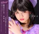 少女A (CD+DVD) [ 新井ひとみ ]