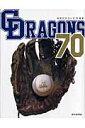 【送料無料】中日ドラゴンズ70年史