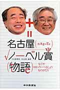 【送料無料】名古屋ノーベル賞物語 [ 中日新聞社 ]