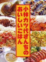 【送料無料】小林カツ代さんちのおいしいごはん [ 小林カツ代 ]