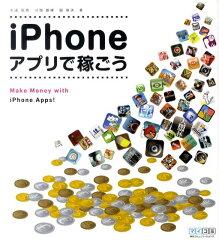 【送料無料】iPhoneアプリで稼ごう [ 丸山弘詩 ]