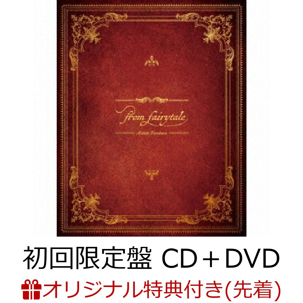CD, アニメ  1stfrom fairytale ( CDDVD)(L)
