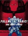 フルメタル・パニック!ディレクターズカット版 第2部:「ワン・ナイト・スタンド」編【Blu-ray】