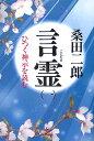 【送料無料】言霊(1)新装版