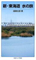 新・東海道水の旅