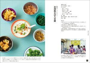 おはよう! アジアの朝ごはん 台湾・ベトナム・韓国・香港の朝食事情と再現レシピ