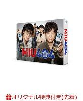 【楽天ブックス限定先着特典+先着特典】MIU404 -ディレクターズカット版ー DVD-BOX(オリジナルパスケース+ポストカード4枚セット)