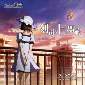 TVアニメ「STEINS;GATE」エンディングテーマ::刻司ル十二ノ盟約画像