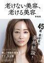 商品写真:老けない美容、老ける美容 [ 神崎 恵 ]