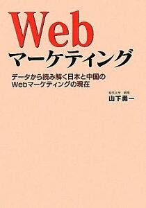 【送料無料】Webマーケティング
