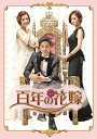 【楽天ブックスならいつでも送料無料】百年の花嫁 韓国未放送シーン追加特別版 DVD-BOX1