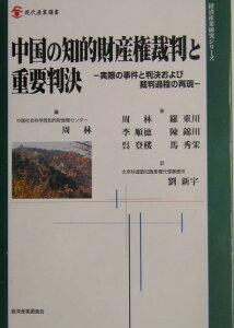 【送料無料】中国の知的財産権裁判と重要判決