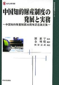 【送料無料】中国知的財産制度の発展と実務