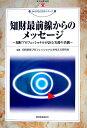 【送料無料】知財最前線からのメッセージ
