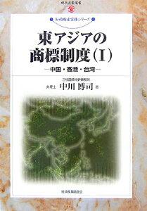 【送料無料】東アジアの商標制度(1)