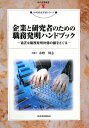 企業と研究者のための職務発明ハンドブック