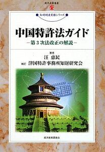 【送料無料】中国特許法ガイド