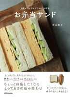 お弁当サンド(1)