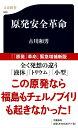【送料無料】原発安全革命
