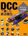 鉄道模型 dcc