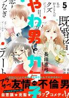 やわ男とカタ子(5)