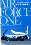 DVD>アメリカ合衆国 大統領専用機 エアーフォースワン (<DVD>)