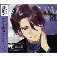 「VAZZROCK」bi-colorシリーズ3rdシーズン2「眞宮孝明ーamethyst×citrine-大人にならないキミとボク」