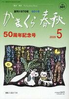かまくら春秋(No.601(2020 5))