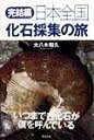 【送料無料】日本全国化石採集の旅(完結編)