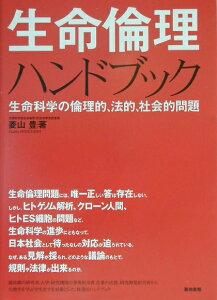【送料無料】生命倫理ハンドブック