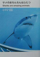 【楽天ブックスならいつでも送料無料】サメのおちんちんはふたつ [ 仲谷一宏 ]