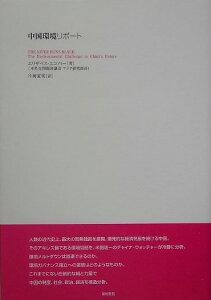 【送料無料】中国環境リポ-ト