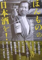 ほんものの日本酒を! [ 船瀬俊介 ]