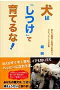 【送料無料】犬は「しつけ」で育てるな!