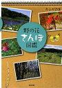 【送料無料】野の花さんぽ図鑑
