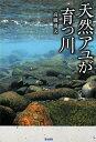 【送料無料】天然アユが育つ川