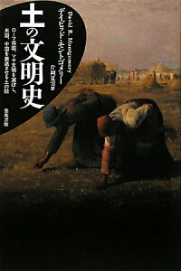 【送料無料】土の文明史