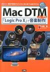 Mac DTM入門 「Logic Pro 10」で音楽制作 (I/O books) [ 木南直 ]