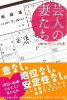 【バーゲン本】芸人の妻たちー太田プロダクション芸人妻
